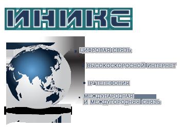 ИНИКС - цифровая связь, высокоскоростной интернет, IP - телефония от компании Иникс - широкий спектр услуг электросвязи